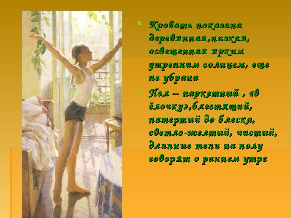 Кровать показана деревянная,низкая, освещенная ярким утренним солнцем, еще не...