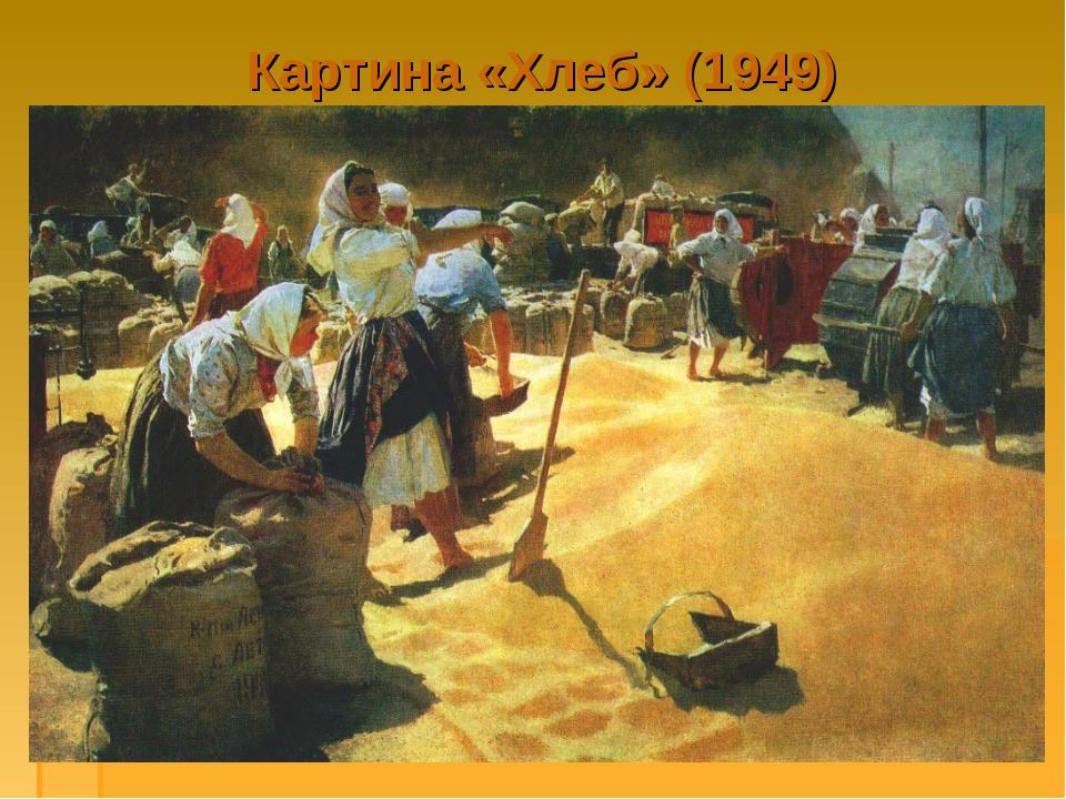 Картина «Хлеб» (1949)