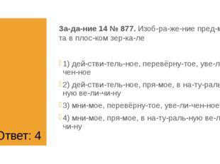 Ответ: 4 Задание 14№877. Изображение предмета в плоском зеркале