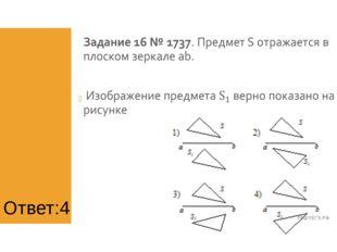 1) 1 2) 2 3) 3 4) 4 Ответ:4