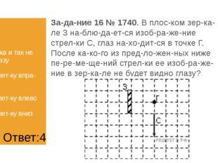 1) стрелка и так не видна глазу 2) на 1 клетку вправо 3) на 1 клетку влев