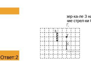 A 15 № 1713. В плоском зеркале З наблюдается изображение стрелки С