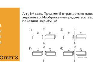 1) 1 2) 2 3) 3 4) 4 Ответ:3