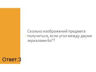 1) 3 2) 4 3) 5 4) 6 Ответ:3