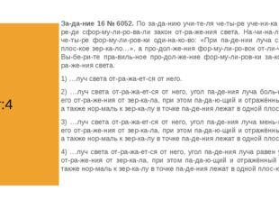 Ответ:4 Задание 16№6052. По заданию учителя четыре ученика по оче