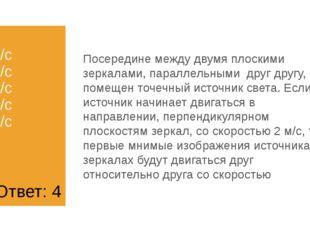 1) 2 м/с 2) 4 м/с 3) 8 м/с 4) 0 м/с 5) 1 м/с Посередине между двумя плоскими