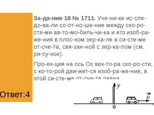 1) -2ʋ 2) 2ʋ 3) ʋ 4) - ʋ Задание 16 № 1711. Ученики исследовали соот