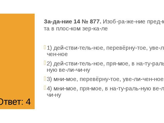 Ответ: 4 Задание 14№877. Изображение предмета в плоском зеркале ...