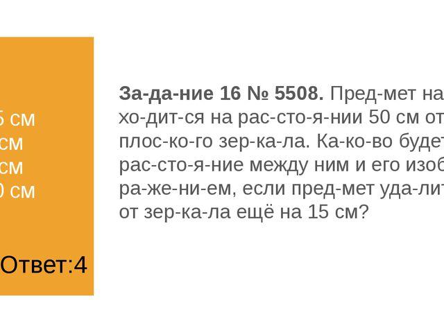 1) 115 см 2) 65 см 3) 80 см 4) 130 см Задание 16№5508. Предмет находит...
