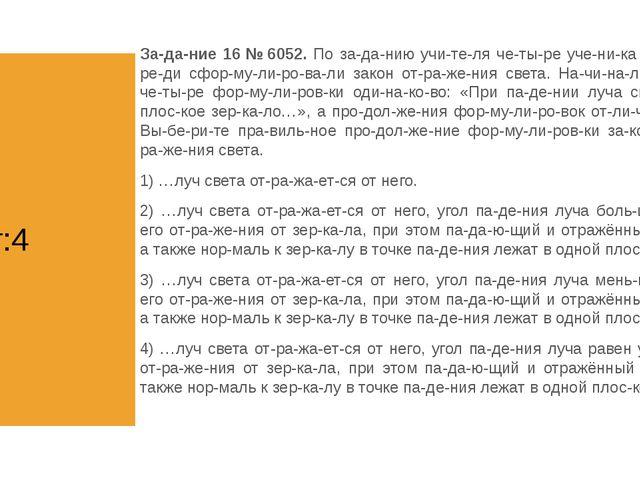 Ответ:4 Задание 16№6052. По заданию учителя четыре ученика по оче...