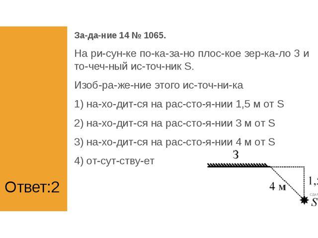 Ответ:2 Задание 14 № 1065. На рисунке показано плоское зеркало З и...