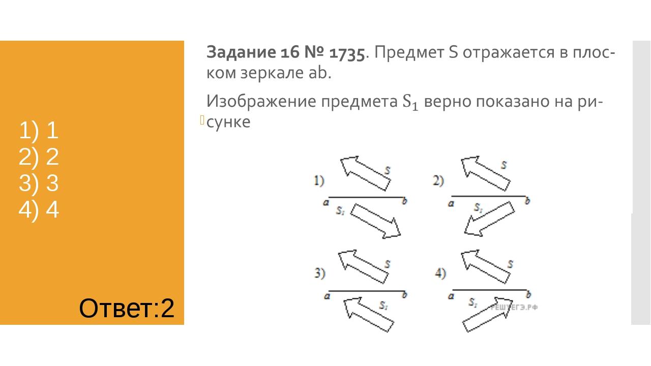1) 1 2) 2 3) 3 4) 4 Ответ:2