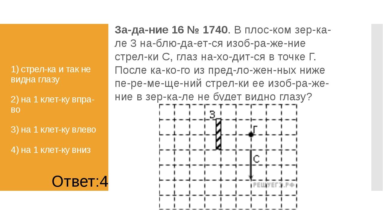 1) стрелка и так не видна глазу 2) на 1 клетку вправо 3) на 1 клетку влев...