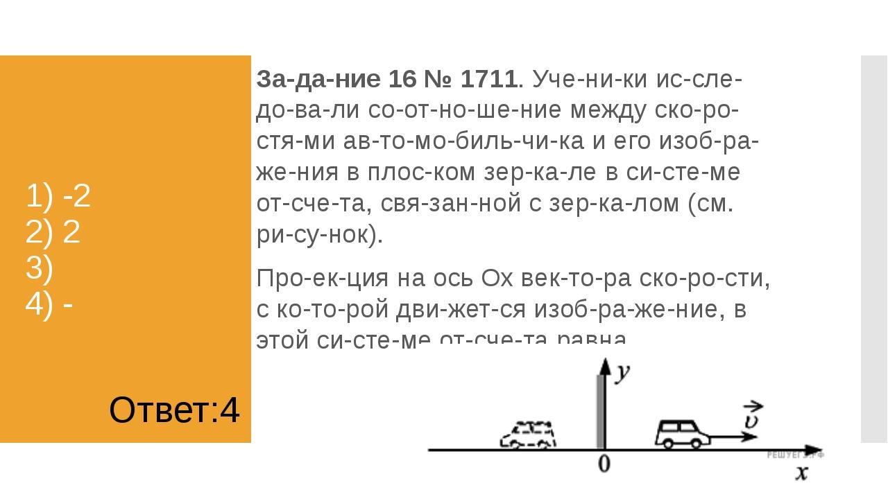1) -2ʋ 2) 2ʋ 3) ʋ 4) - ʋ Задание 16 № 1711. Ученики исследовали соот...