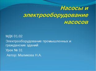 МДК 01.02 Электрооборудование промышленных и гражданских зданий Урок № 31 Авт