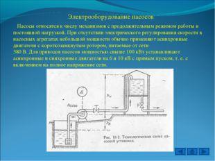 Электрооборудование насосов Насосы относятся к числу механизмов с продолжител