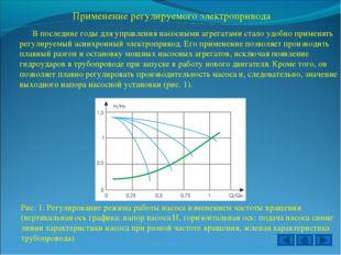 Применение регулируемого электропривода В последние годы для управления насос