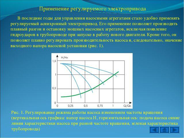 Применение регулируемого электропривода В последние годы для управления насос...
