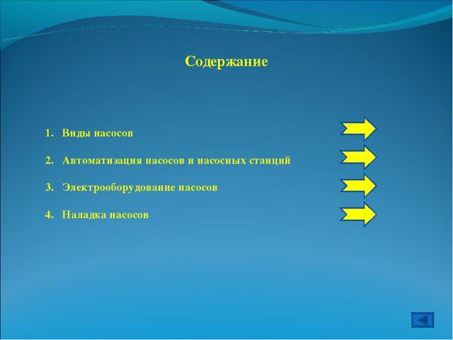Содержание Виды насосов Автоматизация насосов и насосных станций Электрообору...