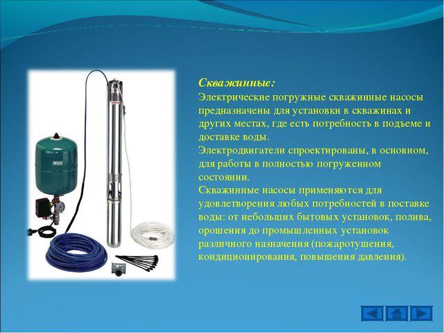 Скважинные: Электрические погружные скважинные насосы предназначены для устан...