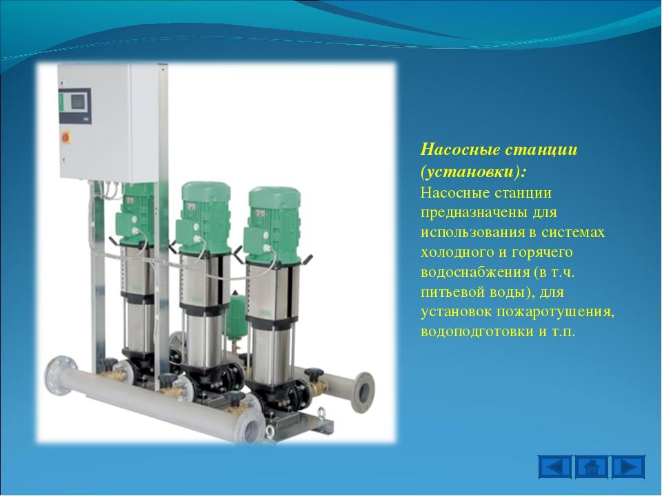 Насосные станции (установки): Насосные станции предназначены для использовани...