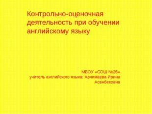 МБОУ «СОШ №26» учитель английского языка: Арчимаева Ирина Асанбековна Контрол