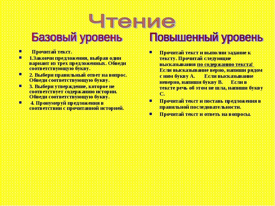 Прочитай текст. 1.Закончи предложения, выбрав один вариант из трех предложен...