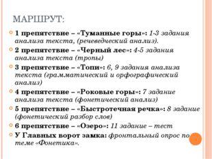 МАРШРУТ: 1 препятствие – «Туманные горы»: 1-3 задания анализа текста, (речеве
