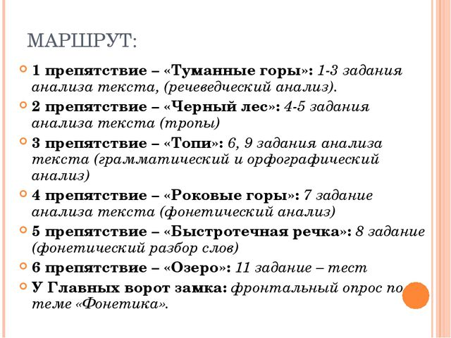 МАРШРУТ: 1 препятствие – «Туманные горы»: 1-3 задания анализа текста, (речеве...