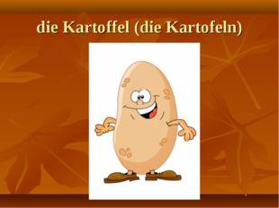 die Kartoffel (die Kartofeln)