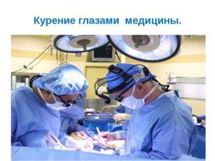 Курение глазами медицины.