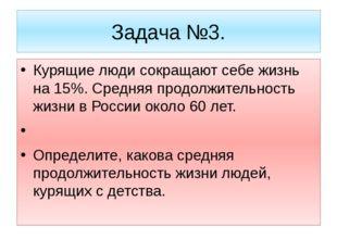 Задача №3. Курящие люди сокращают себе жизнь на 15%. Средняя продолжительност