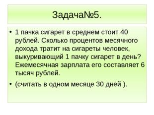 Задача№5. 1 пачка сигарет в среднем стоит 40 рублей. Сколько процентов месячн