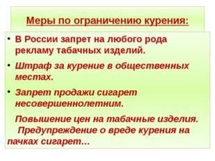Меры по ограничению курения: В России запрет на любого рода рекламу табачных