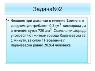 Задача№2