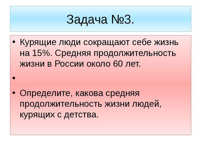 Задача №3. Курящие люди сокращают себе жизнь на 15%. Средняя продолжительност...