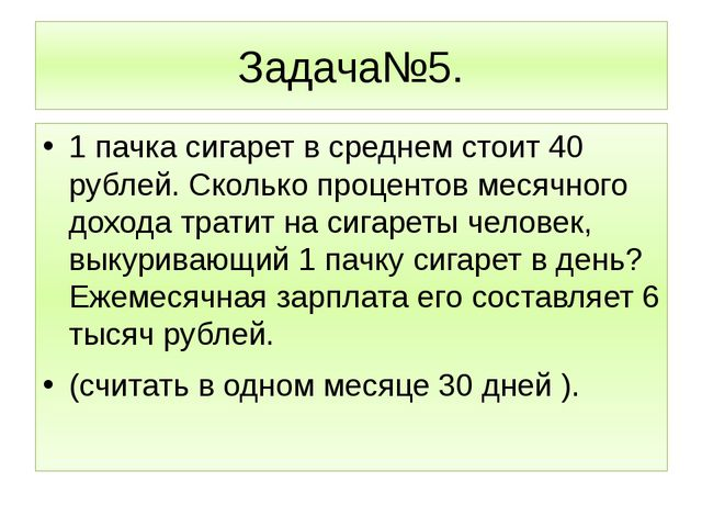 Задача№5. 1 пачка сигарет в среднем стоит 40 рублей. Сколько процентов месячн...