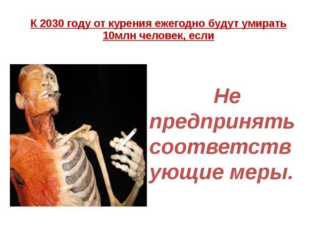 К 2030 году от курения ежегодно будут умирать 10млн человек, если Не предприн...