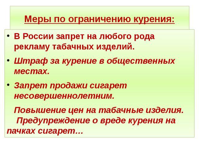 Меры по ограничению курения: В России запрет на любого рода рекламу табачных...
