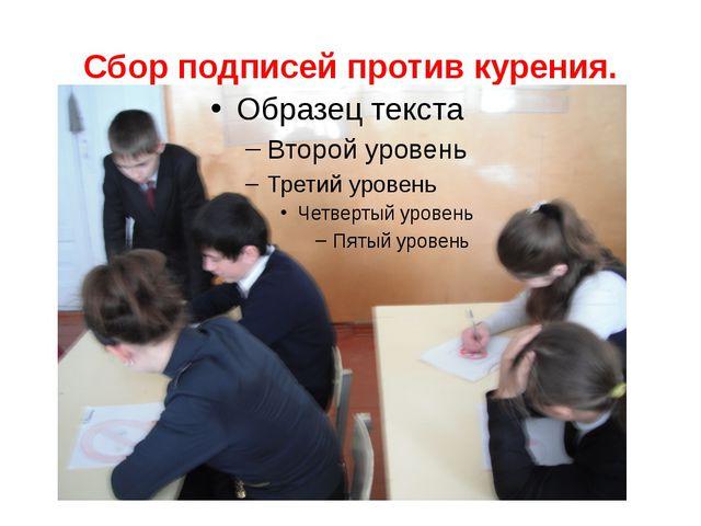 Сбор подписей против курения.