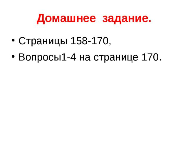 Домашнее задание. Страницы 158-170, Вопросы1-4 на странице 170.