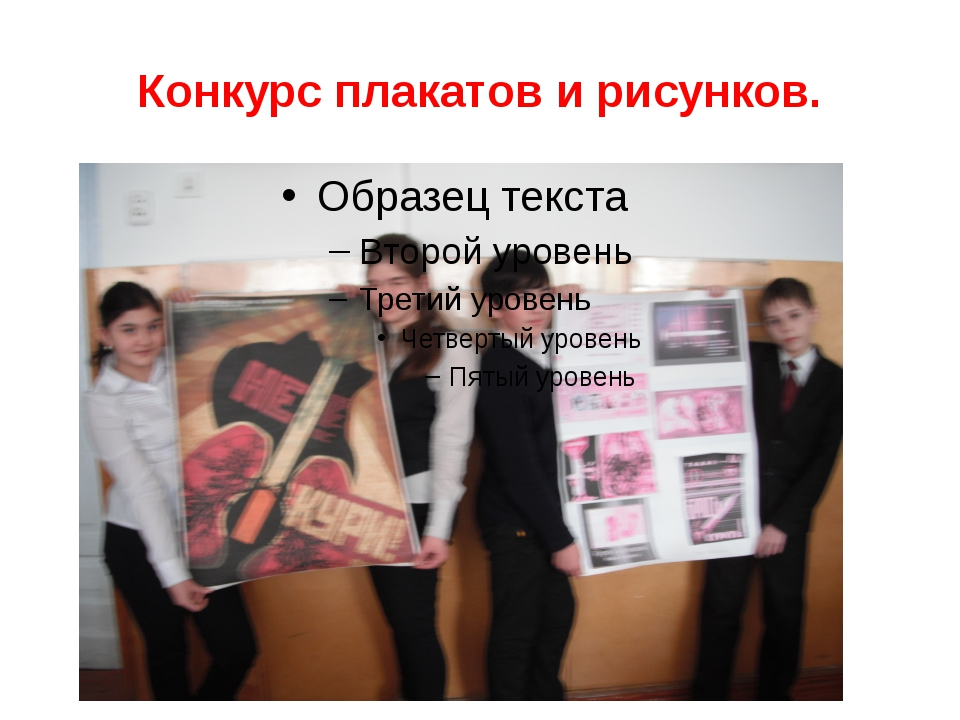Конкурс плакатов и рисунков.