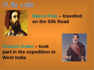 Marco Polo – travelled on the Silk Road Frencis Drake – took part in the expe