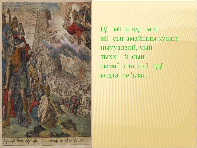 Цӕмӕй адӕм сӕ мӕсыг амайыны куыст ныууадзой, уый тыххӕй сын сызмӕста, схӕццӕ...