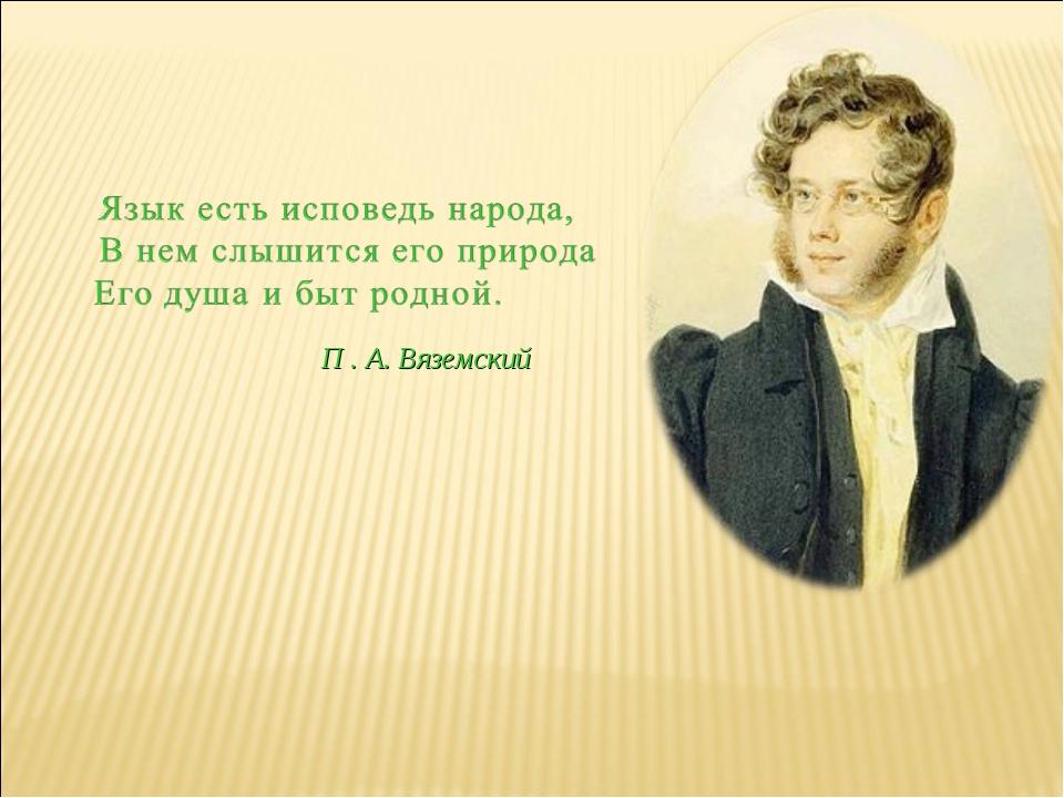 П . А. Вяземский