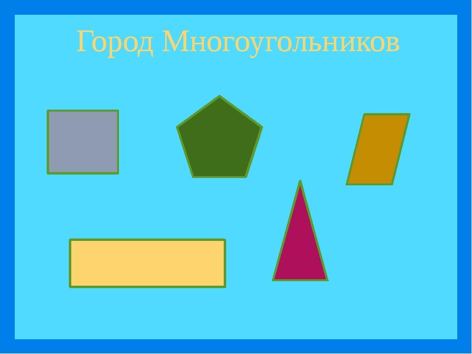 Город Многоугольников