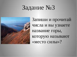 Задание №3 Запиши и прочитай числа и вы узнаете название горы, которую называ