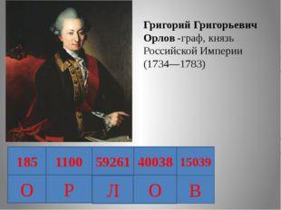 Григорий Григорьевич Орлов -граф, князь Российской Империи (1734—1783) 185 11
