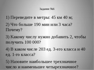 Задание №6 1) Переведите в метры: 45 км 40 м; 2) Что больше 190 мин или 3 ча
