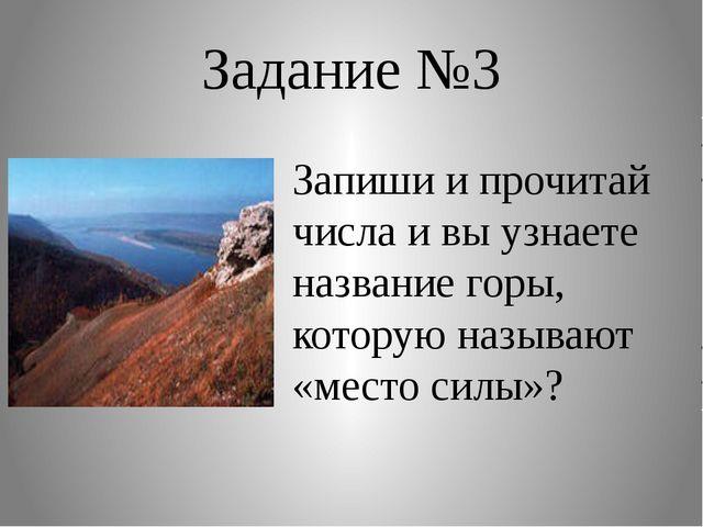 Задание №3 Запиши и прочитай числа и вы узнаете название горы, которую называ...